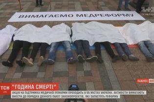 """Українці по всій країні під стінами чиновників проводять """"годину смерті"""""""