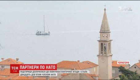 Черногория официально стала 29-ым членом НАТО