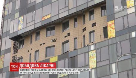 Открытие нового корпуса детской больницы Охматдет снова перенесли