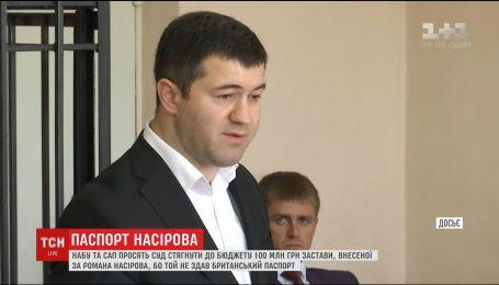 НАБУ та Антикорупційна прокуратура просять стягнути до бюджету заставу за Насірова