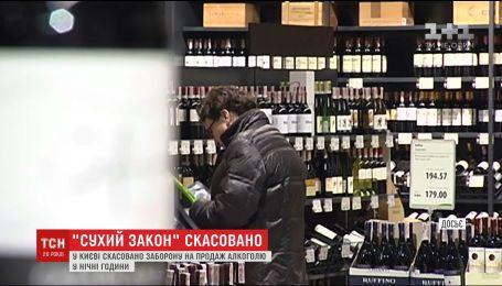 У столиці скасували заборону на продаж спиртного уночі