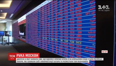 У США впевнені, що хакери РФ зламали сервер інформаційного агентства Катару