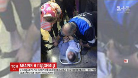 В Иране столкнулись два поезда метро, есть пострадавшие