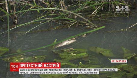 На Житомирщине устроили акцию протеста против загрязнения реки Хомора