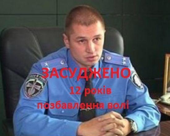 """Головного """"міліціонера"""" донецьких бойовиків засудили на 12 років тюрми"""