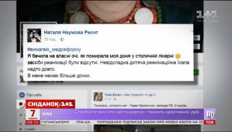 Украинцы делятся страшными историями с хэштегом #вимагаю_медреформу