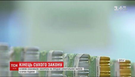 В Киеве снова разрешили продавать алкоголь ночью