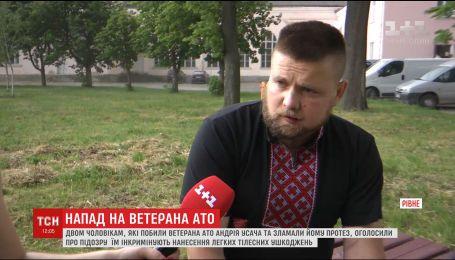 Мужчинам, которые избили АТОшника Андрея Усача, объявили подозрение