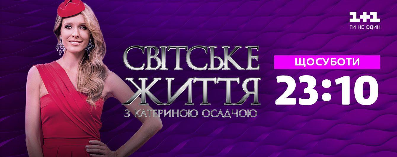 """Дивіться онлайн програму """"Світське життя"""" на ТСН.ua"""