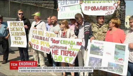 Жители 3 областей Украины пикетируют Кабинет Министров с требованием спасти реки от экологической катастрофы