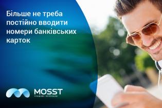 MOSST Грошові перекази - кращий додаток для покупок в Інтернеті