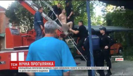 У Дніпрі поліцейські чотири години вмовляли голого чоловіка злізти з даху житлового будинку