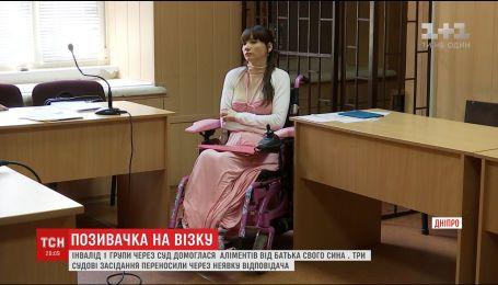 У Дніпрі жінка, яка пересувається на візку, домоглася виплат аліментів від колишнього чоловіка