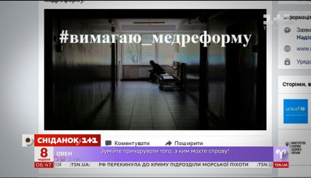 """Исполняющая обязанности Министра здравоохранения начала акцию """"Требую медреформу"""""""