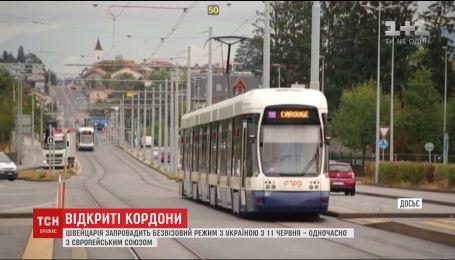 Швейцарія запровадить безвіз з Україною одночасно з ЄС