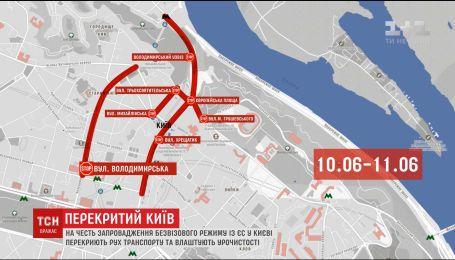 На честь запровадження безвізу з Європою у Києві обмежать рух транспорту