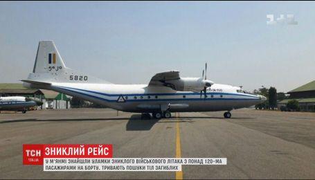 В Мьянме нашли обломки военного самолета с более 120 пассажирами на борту