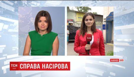 Солом'янський суд відмовив САП у стягненні з родини Насірова 100 мільйонів гривень