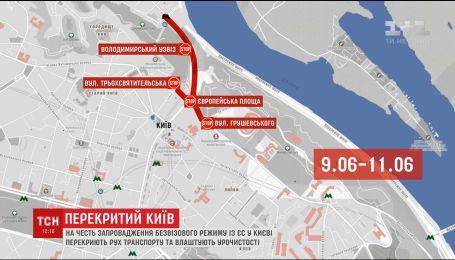 У Києві обмежать рух транспорту заради урочистостей з нагоди запровадження безвізу