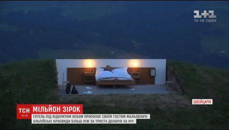 Отель на миллион звезд: в Швейцарии людям предлагают заночевать под открытым небом