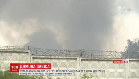 В результате пожара в воинской части центральные улицы Ровно окутал дым