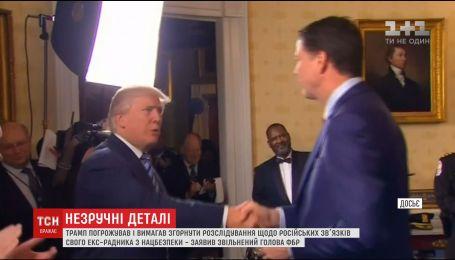 Комі розповів про погрози Трампа під час розслідування зв'язків його екс-радника з нацбезпеки із РФ