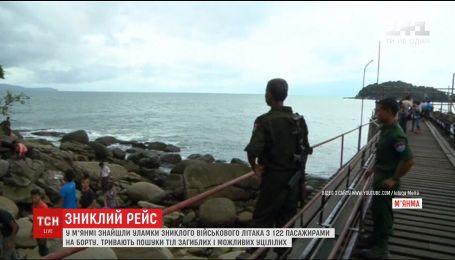 В Мьянме нашли обломки самолета, на борту которого находились 122 человека