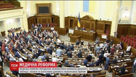 ВР приняла законопроект о медицинской реформе