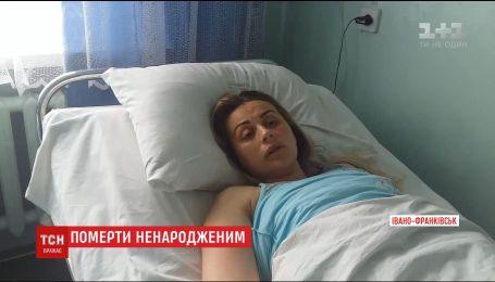Івано-Франківську родина звинувачує лікарів у смерті ненародженої донечки