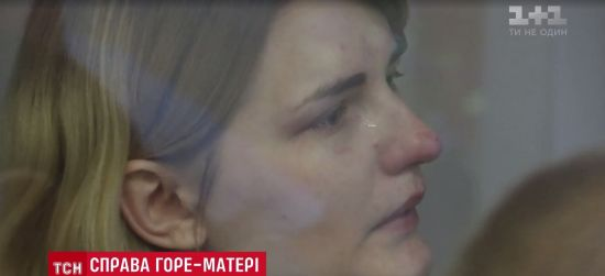 Суд відмовив київській горе-матері в домашньому арешті