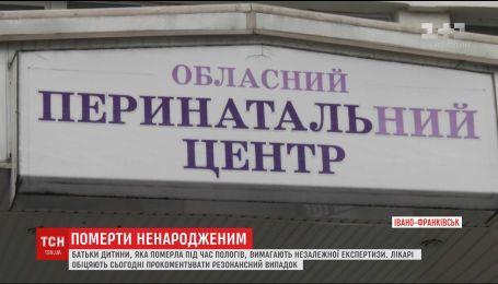 Батьки дитини, яка померла під час пологів у Івано-Франківську, вимагають незалежної експертизи