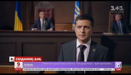 """Студия ""Квартал 95"" начала съемки второго сезона ""Слуги народа"""