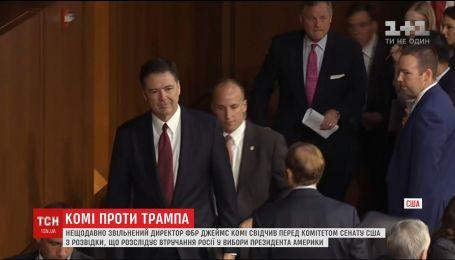 Коми заявил, что Трамп врал о причинах его увольнения