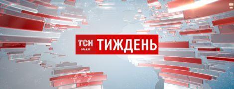 Смотрите онлайн выпуск новостей ТСН.Тиждень