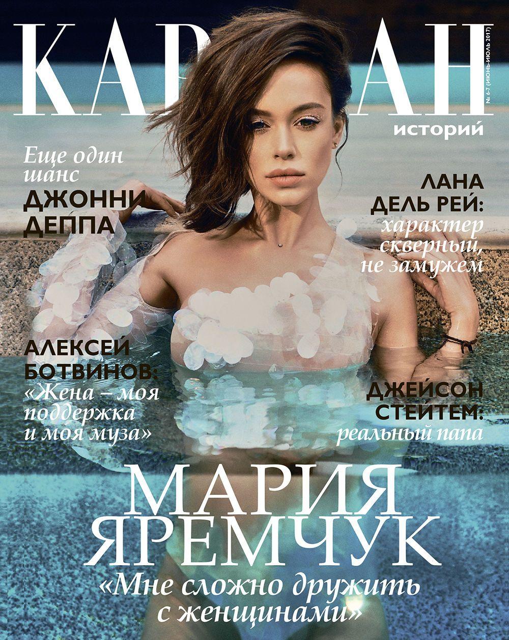 """Марія Яремчук для """"Каравана историй""""_1"""