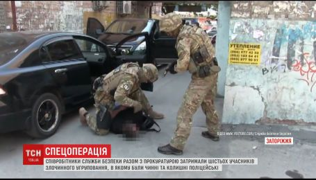 Банду из действующих и бывших полицейских обезвредила СБУ в Запорожье