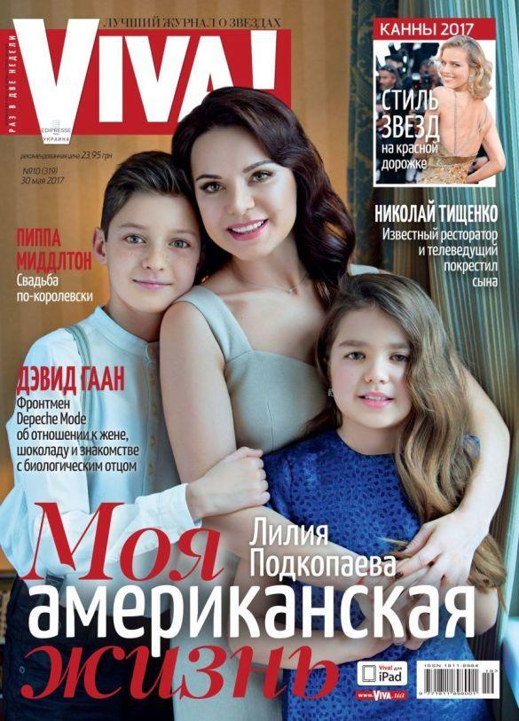Лілія Подкопаєва з дітьми для Viva_1