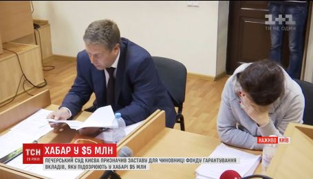 Печерский суд назначил залог для чиновницы из Фонда гарантирования вкладов