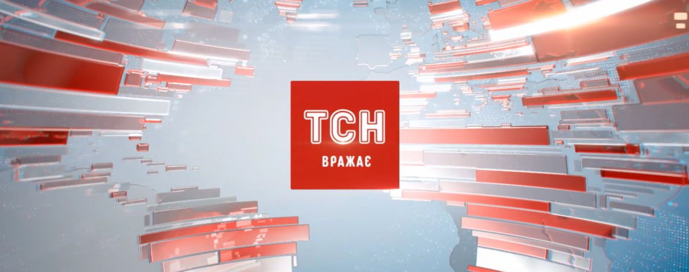 Смотрите выпуск новостей ТСН.19:30 онлайн с сурдопереводом