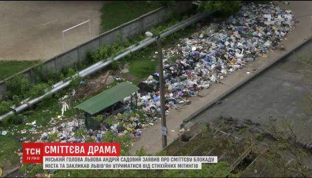 Садовий заявляє, що сміттєва блокада Львова досі триває