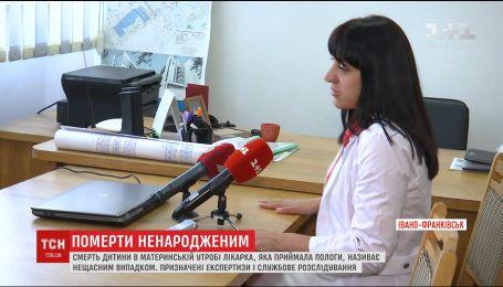 Врачи рассказали, почему умер нарождённый ребенок во время родов в Ивано-Франковске