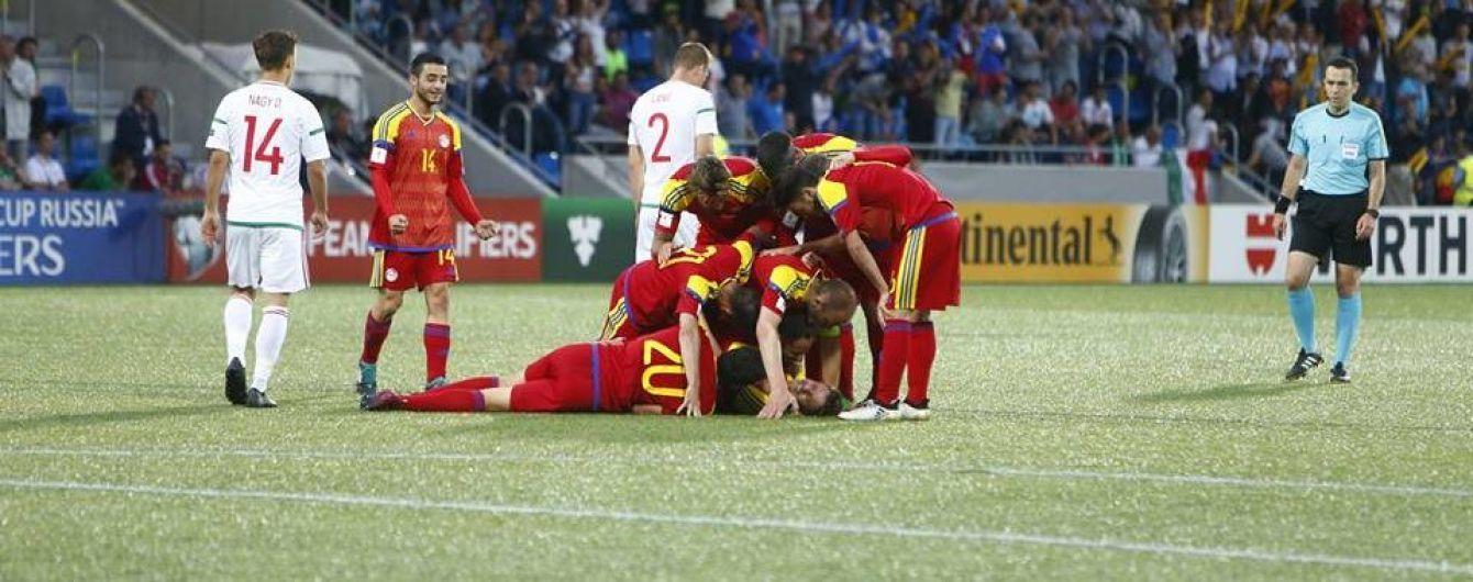 Збірна Угорщини сенсаційно програла 186-й команді світу у відборі на ЧС-2018