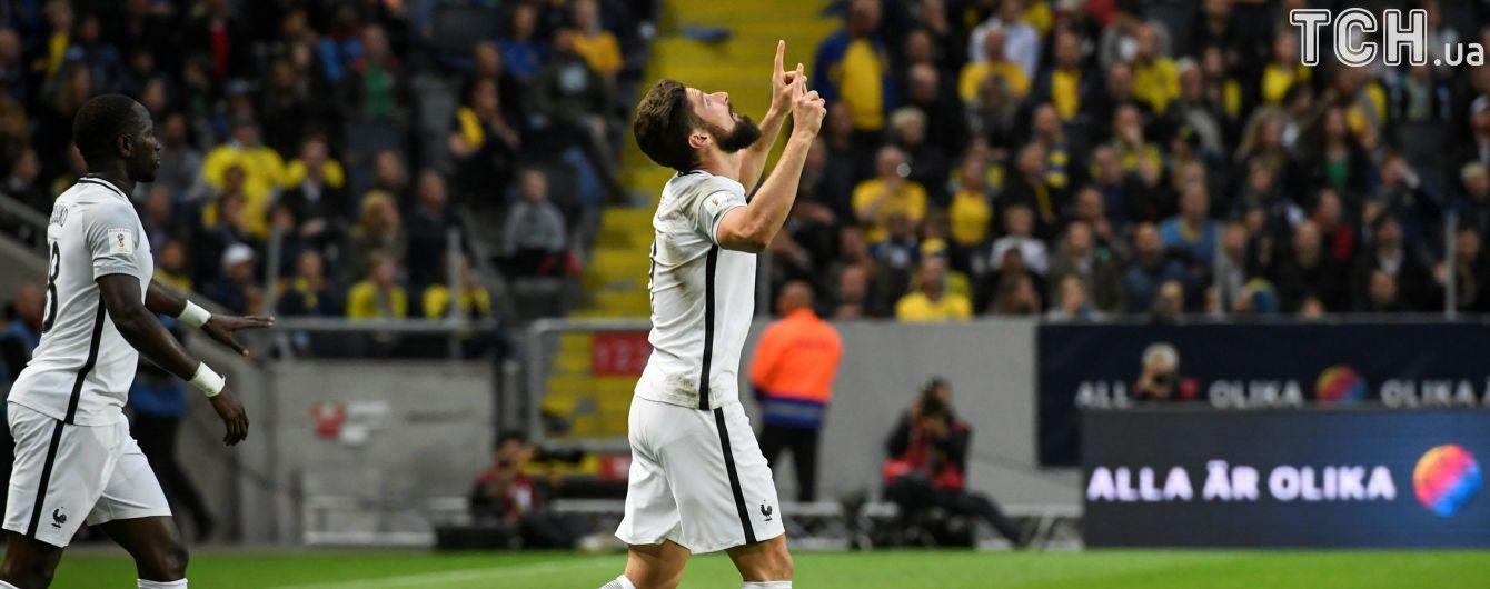 Сумасшедший гол Жиру не помог Франции победить в Швеции