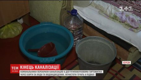 В общежитии Херсона нечистоты льются в подвал из-за перекрытия водоканалом канализации