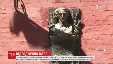 В Боярке нашли штаб, в котором базировалась армия Сечевых Стрельцов Евгения Коновальца