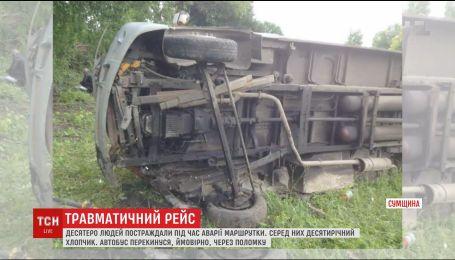 На Сумщині рейсова маршрутка перевернулась у кюветі, є постраждалі