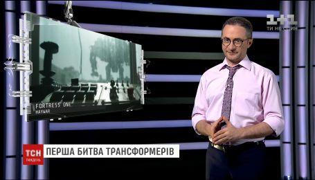 Календар тижня: російська поліція шукає інопланетян, а американці летять на Марс