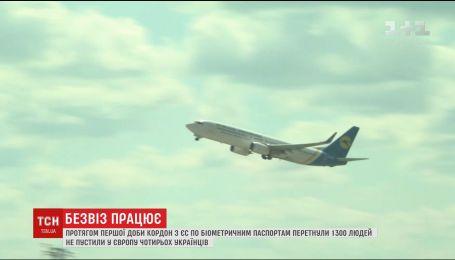 Безвиз настал: как украинцев встречали в Европе