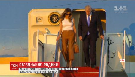 Мелания Трамп официально въехала в Белый дом