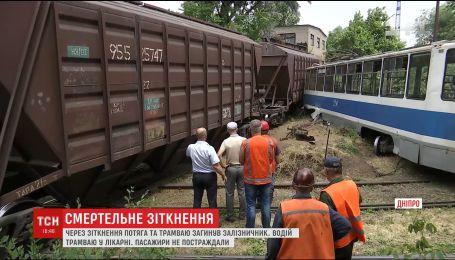 В Днепре трамвай столкнулся с поездом, один человек погиб